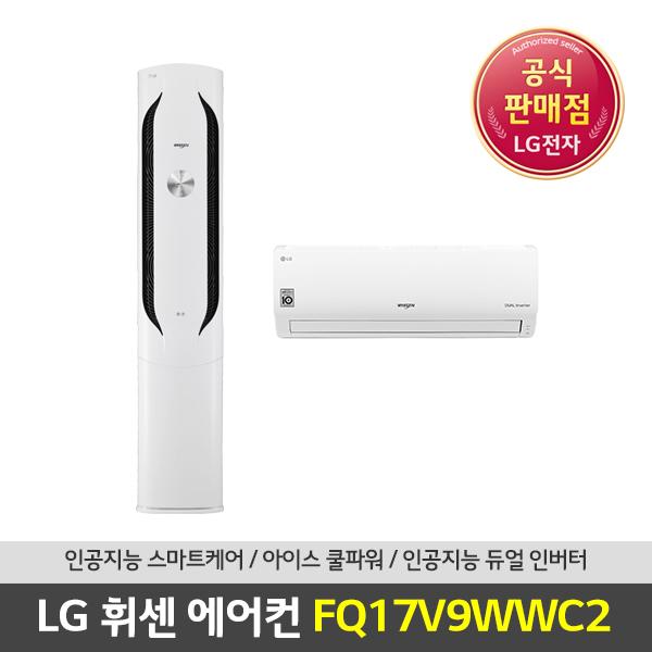 (공식인증점) LG 휘센 FQ17V9WWC2 멀티형 에어컨 서울경기 기본설치포함, 멀티형 FQ17V9WWC2 서울경기