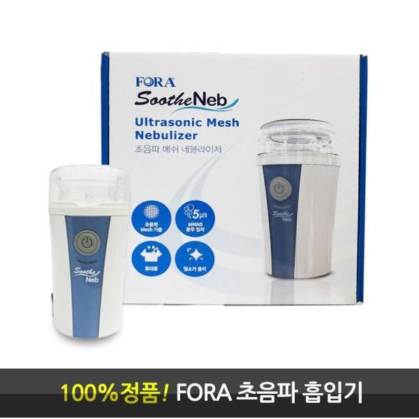 포라 초음파 메쉬 네블라이저 TD-7001B/휴대용 초음파호흡기, 1개 (POP 5398631894)