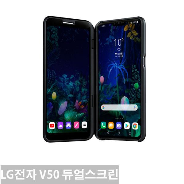LG전자 LG V50 Dual screen 듀얼스크린 단품, 블랙, LG V50 듀얼 스크린