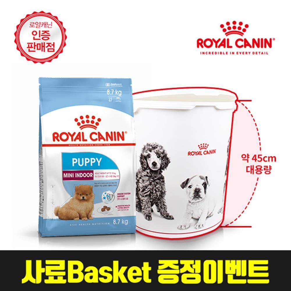 로얄캐닌 변냄새감소 퍼피사료 소형견 8.7kg, 1개
