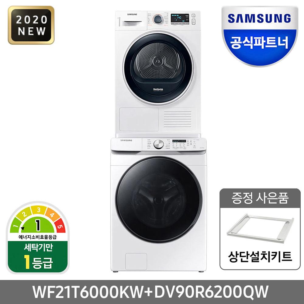 삼성 WF21T6000KW+DV90R6200QW