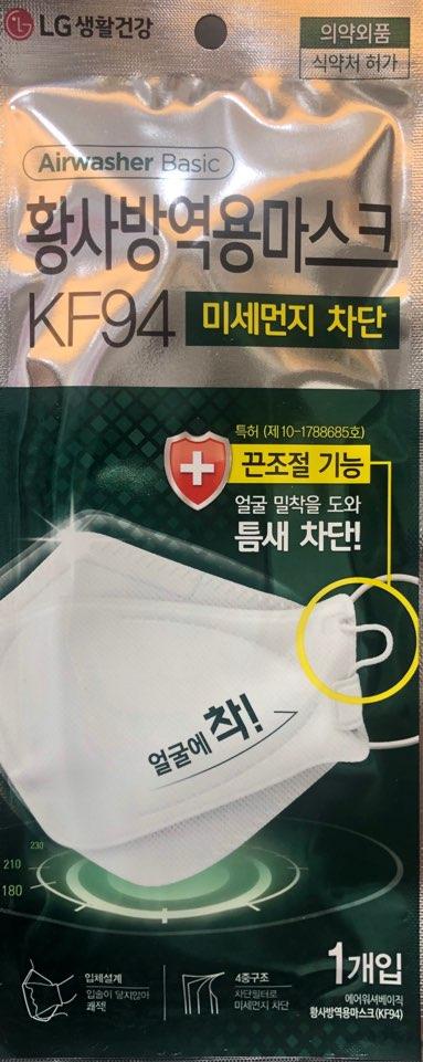 LG생활건강 국산마스크 에어워셔 대형 황사마스크 KF94 흰색 1매입