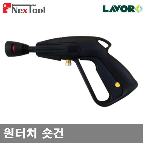 LAVOR N101150 고압건-원터치 숏건 원터치 숏건 (1EA)