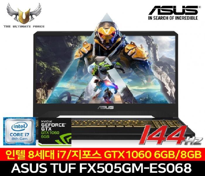 TUF FX505GM-ES068 (i7-8750H/8GB/1TB/GTX1060/건메탈), ASUS