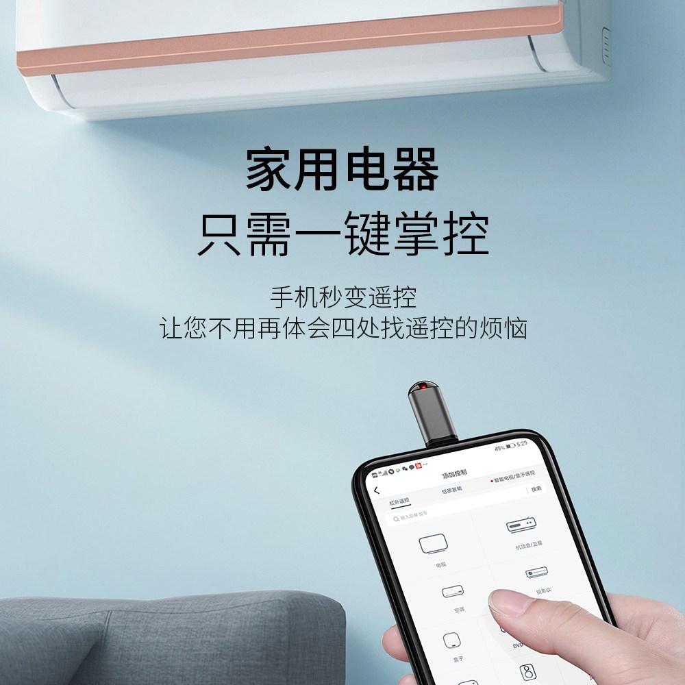 하이킹영 적외선 발사기 적용 사과폰 TYPEC 에어컨 안드로이드 티비 원격조종 헤드 쇼오미 가전 통함, 핸드폰 스마트 리모컨 안드로이드 (M (POP 5707022524)