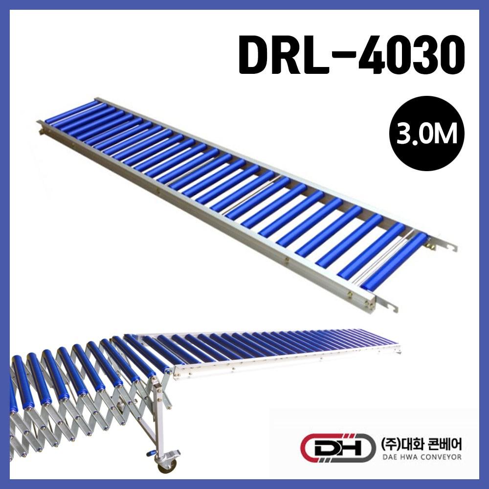 대화콘베어 사다리형 롤러컨베이어 DRL-4030 3M