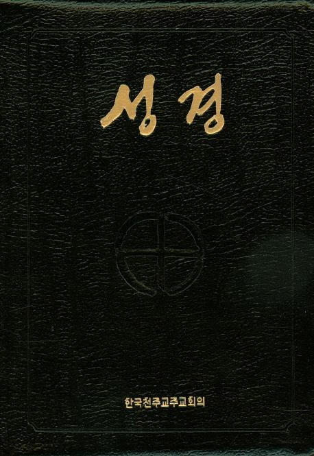 성경(국판 전단 금장색인지퍼) (BA5 AI) (250040), 한국천주교주교회의