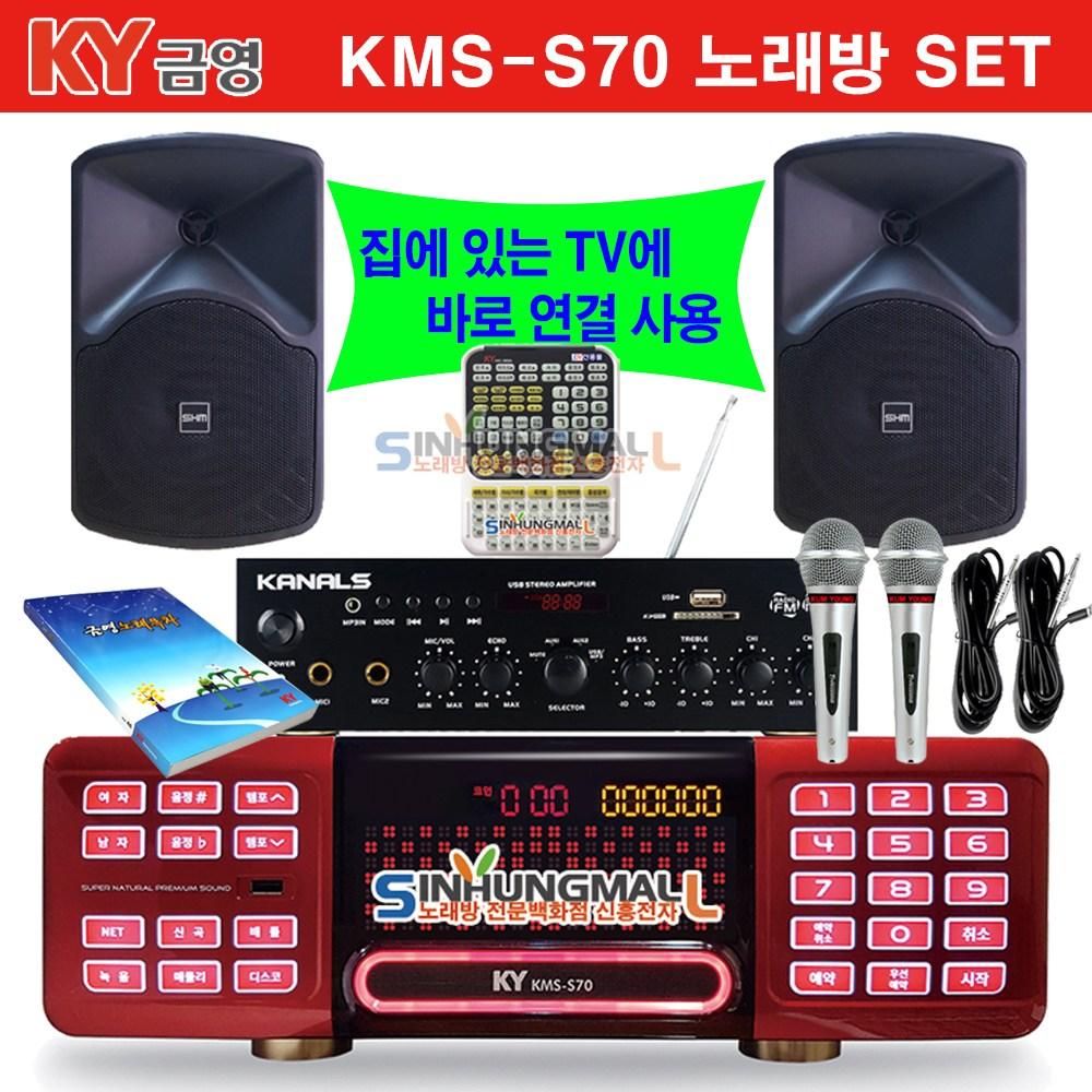 금영 KMS-S70 업소용 가정용반주기 풀세트 최신곡내장 신흥몰 가정용 노래방기기, 유선마이크 1개추가+대형리모컨