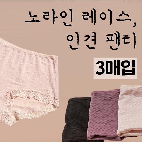 마른파이브 노라인 레이스 인견 빅사이즈 팬티 3매입 세트