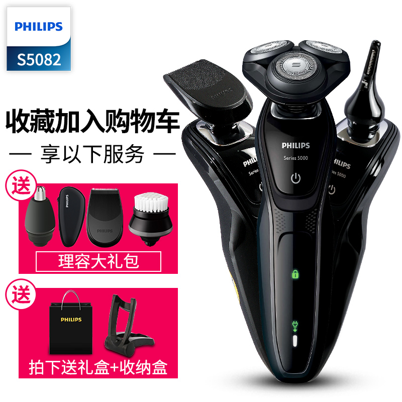 필립스 전기 면도기 S5082 남성용 선물 상자 포장 생일 충전식 면도기 S5000 정품, 검정