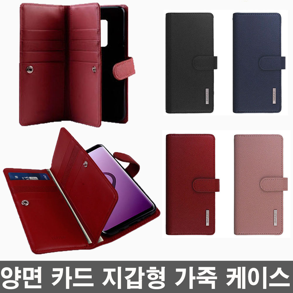 캡짱 갤럭시S8 (G950) 양면 카드 지폐 수납 가죽 지갑겸용 휴대폰 케이스
