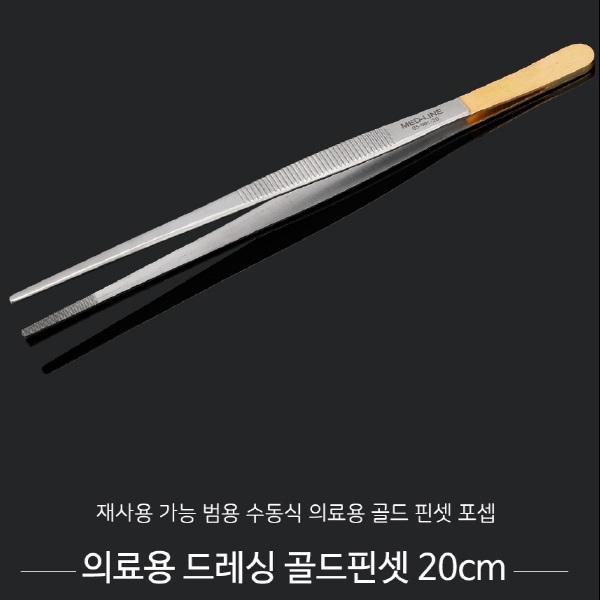 고급형 의료용 드레싱 골드 핀셋 20cm, 필수선택 (POP 276153474)