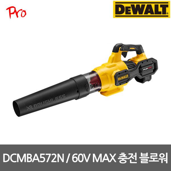 [디월트] DCMBA572N / 60V MAX (54V) 플렉스볼트 BL 충전 송풍기 본체만