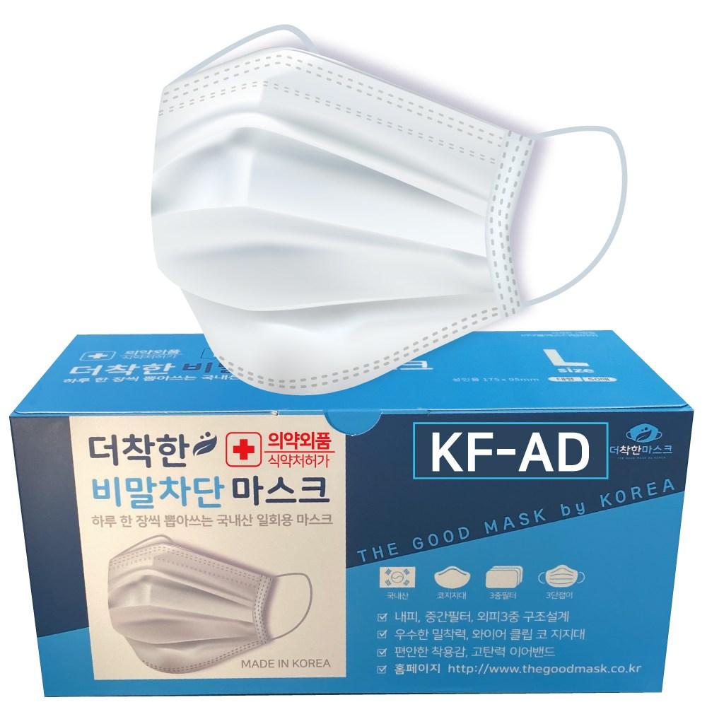 국내산 더착한 일회용 식약처허가 덴탈마스크 KFAD 비말차단 MB필터사용, KFAD 식약처허가 1BOX 50매