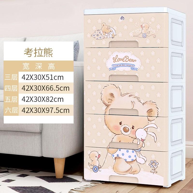 장난감정리함 두꺼운 플라스틱 수납장 아기 옷장 정리상자 장난감 다층 심플 서랍식 캐비닛, C06-코알라(신상 두꺼운)