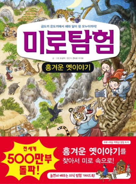 미로탐험: 흥겨운 옛이야기 : 금도끼 은도끼에서 해와 달이 된 오누이까지! (어린이 지식 탐험 가이드북 15)[ 양장 ]