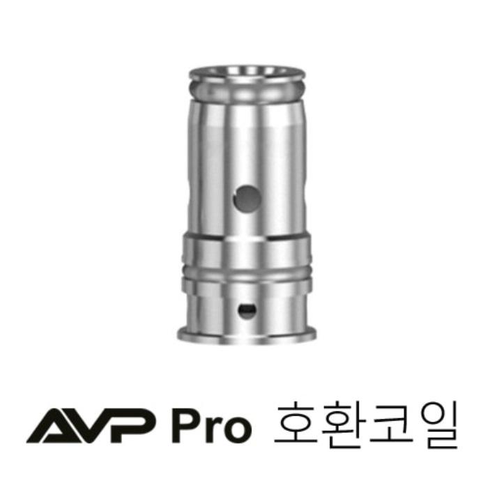 아스파이어 AVP PRO 호환코일 PRO코일 AVPPRO코일, AVP PRO 호환코일/스탠다드1.15옴