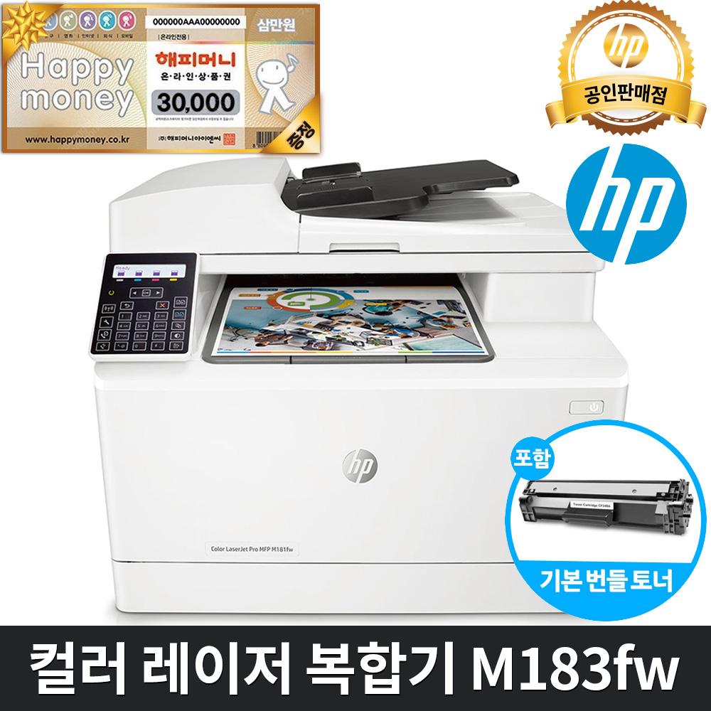 HP [해피머니3만원상품권] *2020신제품* 컬러 레이저 팩스복합기 M183fw (복사+스캔+팩스 와이파이 토너포함 M181fw후속) 프린터