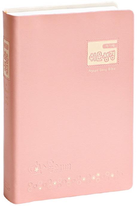 아가페 쉬운성경(소/단본/비닐/색인/무지퍼/핑크), 아가페출판사