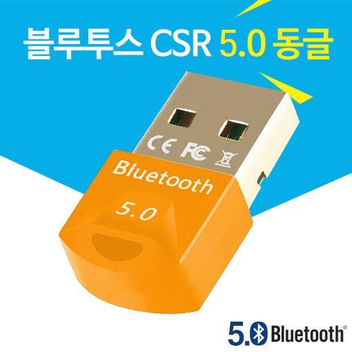 블루투스 동글이 5.0 노트북 데스크탑