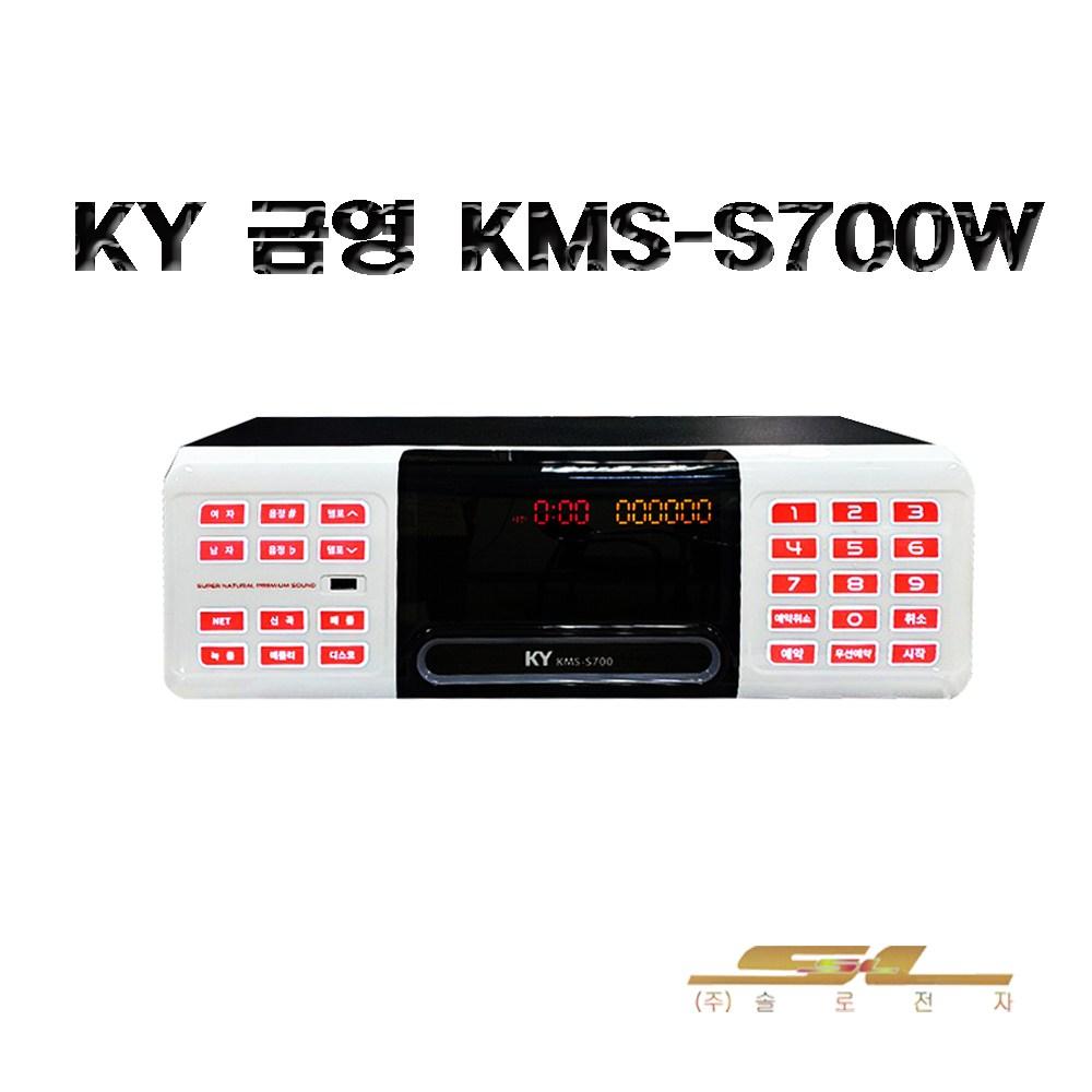 금영 KMS-S700 업소용 가정용 노래방 반주기, 반주기+가사책