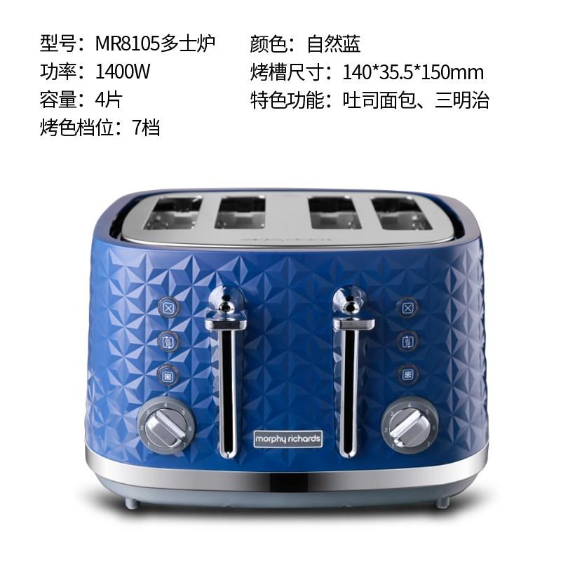 토스트기 모피리처드 MR8105가정용 아침기계 국다용도 빵굽는기계 토스터기 소형 토스트 바비큐기 매직 더우인앱, T02-네이쳐 블루
