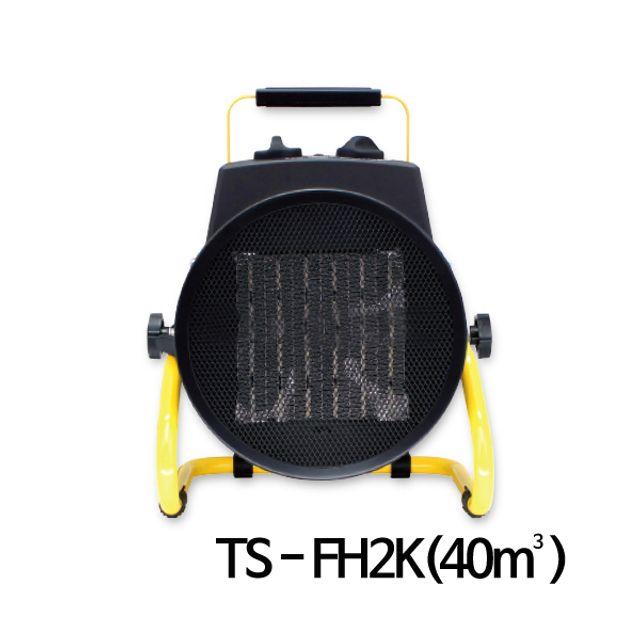 라앤다 [팬히터 TS-FH2K(40) 전기히터 ] 겨울가전 겨울용품 따뜻온풍기, 단일상품