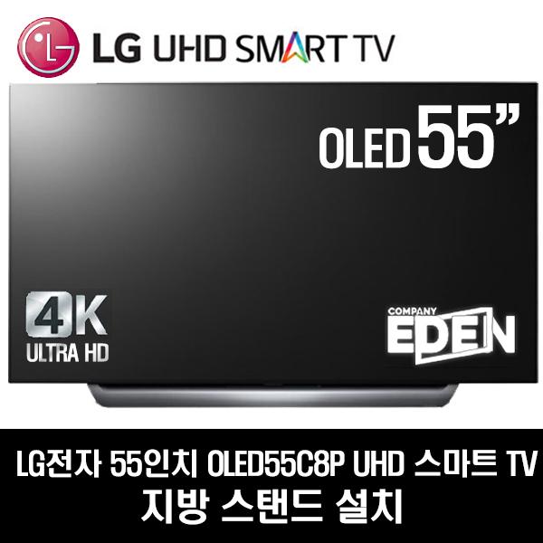 LG전자 55인치 UHD 스마트TV OLED55C8P(로컬변경완료), 지방스탠드
