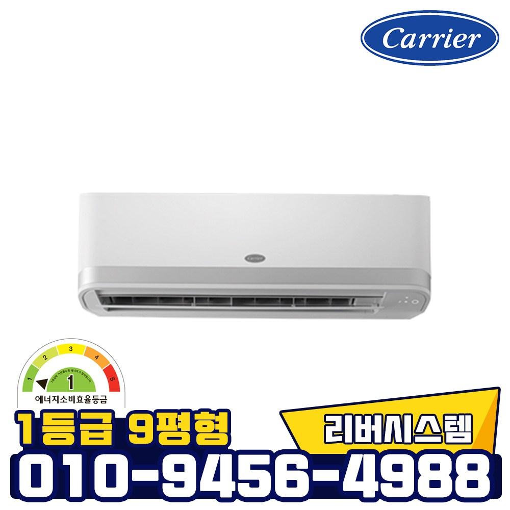 캐리어 인버터 1등급 벽걸이 냉난방기 9평형 실외기포함, CSV-Q097A