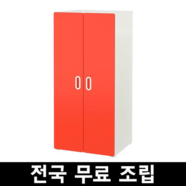 이케아 STUVA스투바프리티스 옷장 전국 무료조립 ., 레드