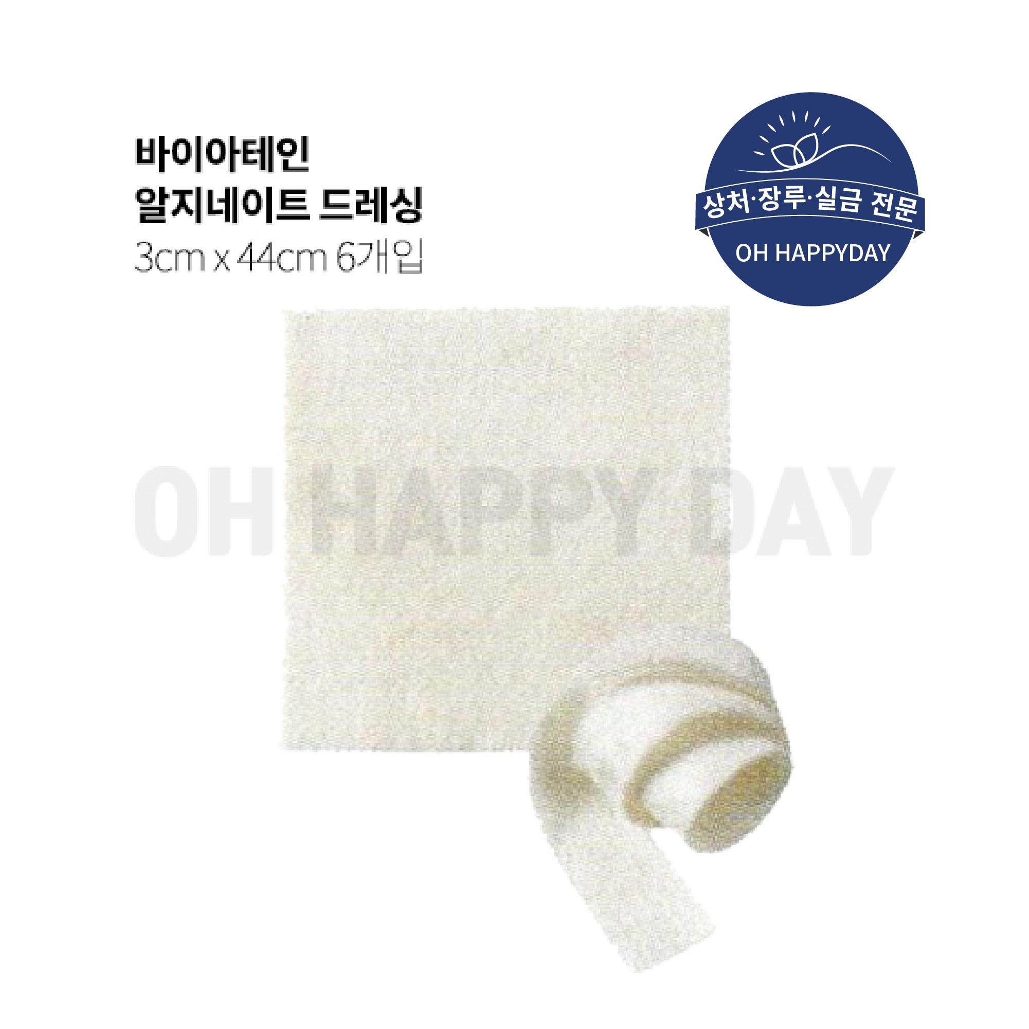 콜로플라스트 바이아테인 알지네이트 드레싱 3740 3x44cm 6매 Biatain Alginate (POP 5007802917)