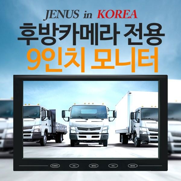 JENUS 9인치모니터 차량용후방카메라용 모니터 온오프시거잭 거치대포함