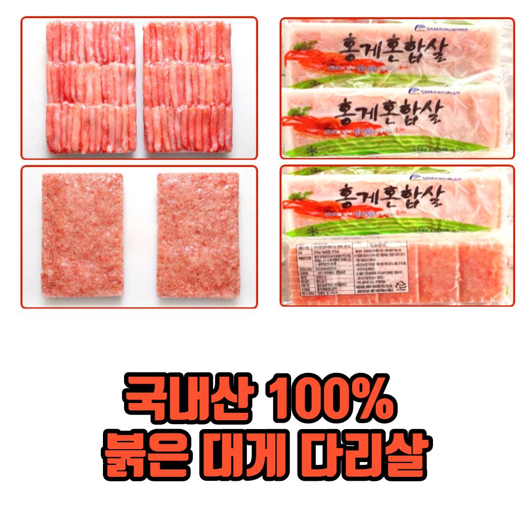 국내산 100% 붉은 대게 다리살 파살 속초홍게살 혼합살 냉동대게살 냉동홍게살, 모듬살700g