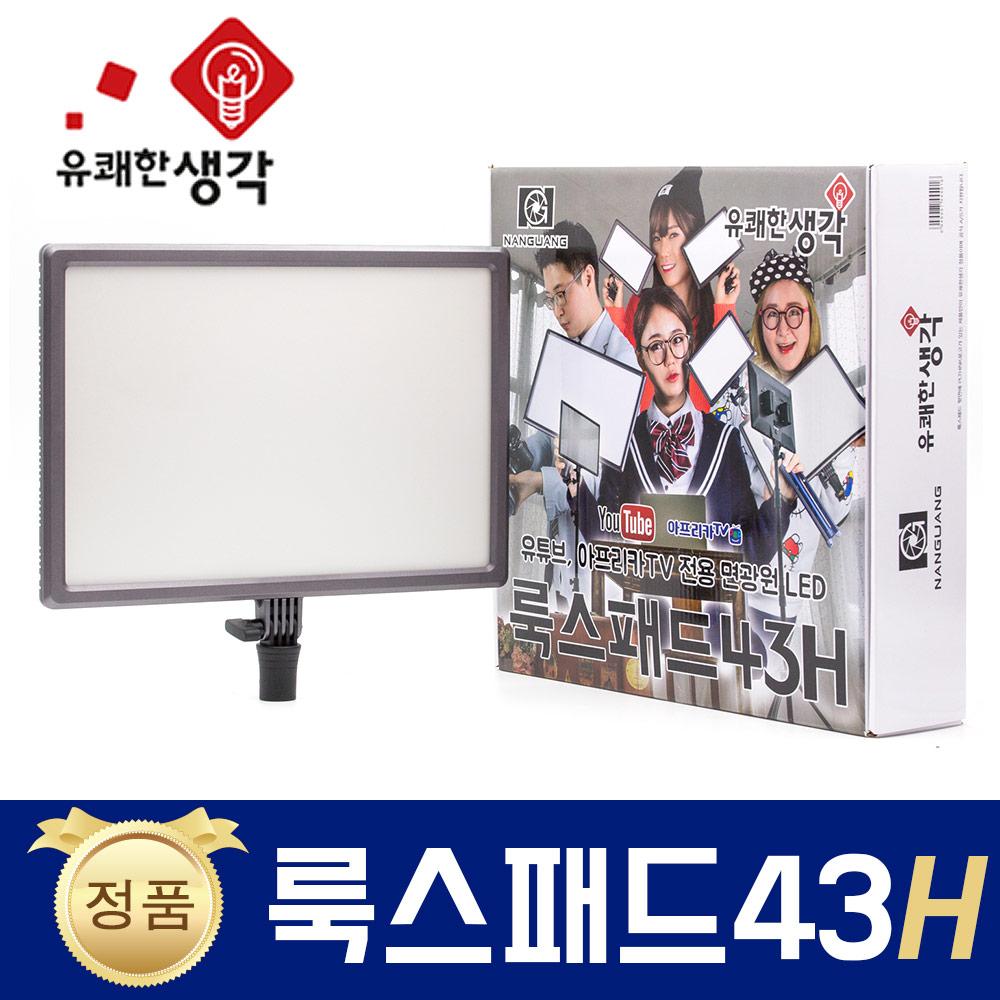 유쾌한생각 정품 룩스패드43H 단품 (어댑터 포함) 당일출고 무료배송 한정특가, 유쾌한생각 룩스패드43H (단품)