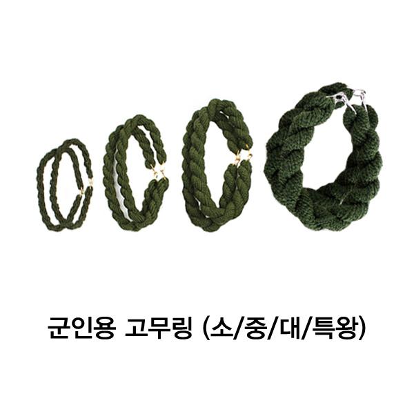(디엠지샵) 군인 고무링(소 중 대 특왕) 군용고무링 밀리터리링, 사이즈