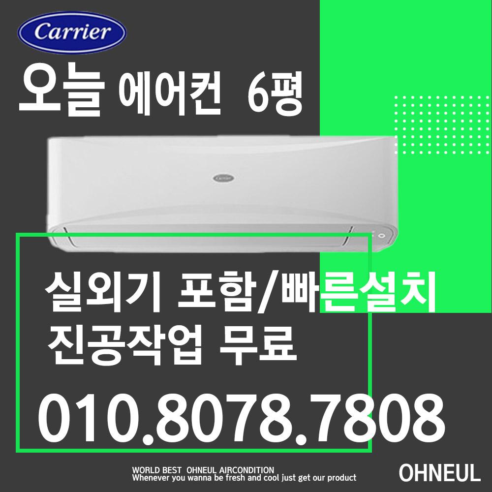 캐리어벽걸이에어컨 6평형 21년신형 벽걸이에어컨 빠른설치[서울 경기만 가능] 가정용업소용 실외기포함 오늘에어컨