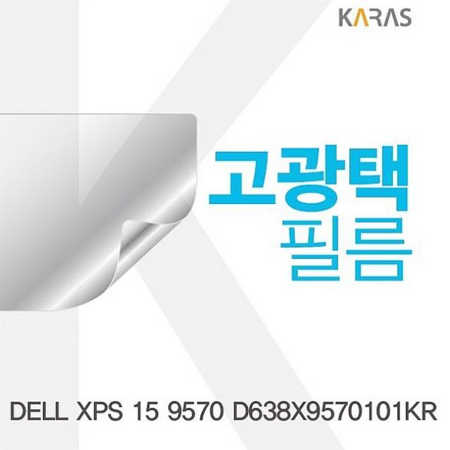 승리마트 DELL XPS 15 9570 D638X9570101KR용 고광택필름 노트북 보호필름, 1
