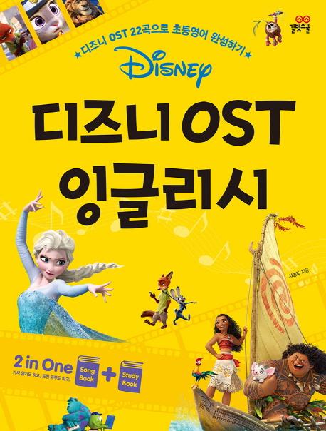 디즈니 OST 잉글리시:디즈니 OST 22곡으로 초등영어 완성하기, 길벗스쿨