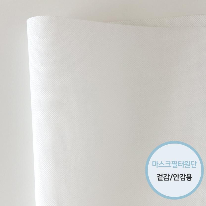 릴리패브릭 국산 마스크필터부직포] 비말방지 120cm-40g