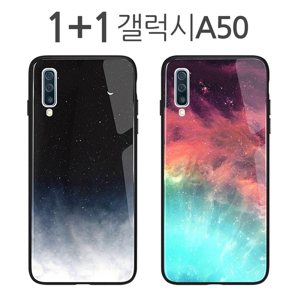 더조은셀러 1+1 갤럭시A50 밤하늘 강화유리 케이스 휴대폰