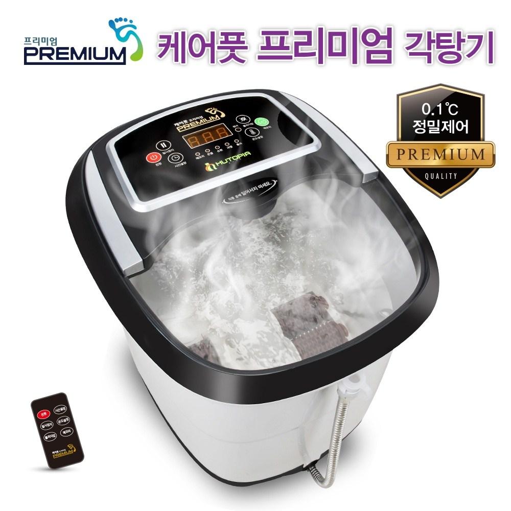 휴토피아 케어풋 습식족욕기 프리미엄 각탕기 HT-2057A 족탕기, 검/흰