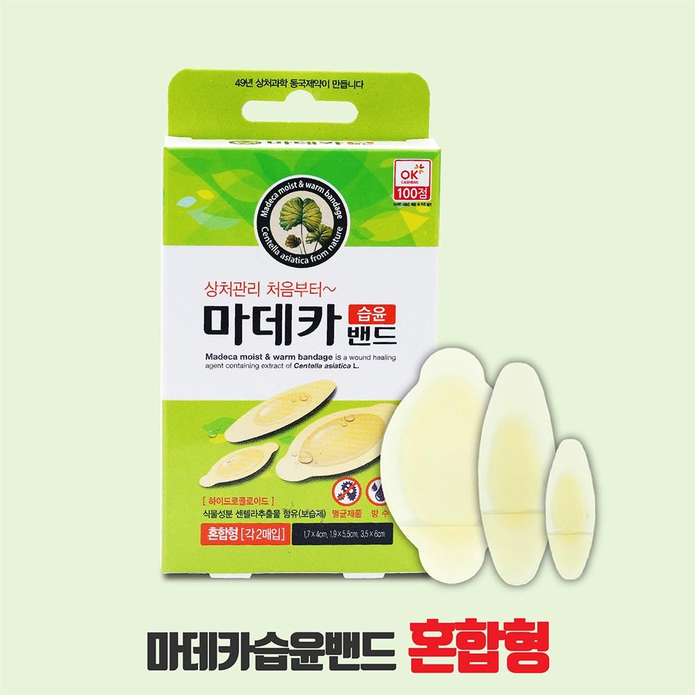 동국제약 마데카 습윤밴드 상처집중케어 새살이 솔솔 마데카솔, 1개 (POP 4699091360)