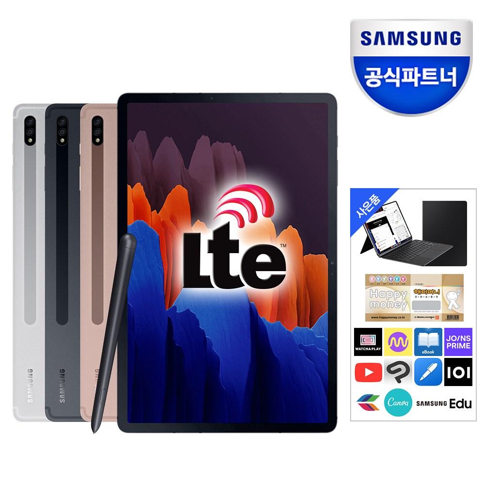 삼성전자 삼성 갤럭시탭S7 플러스 12.4 SM-T975 256G LTE, SM-T975NZSHKOO 실버