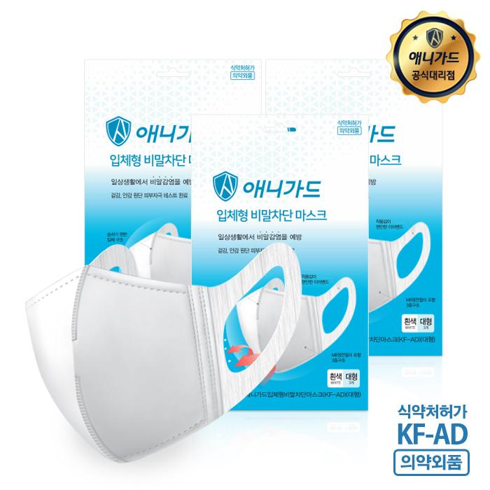 애니가드 새부리형 KF_AD 비말 마스크 3매입X20개_총60매 개별포장, 단품