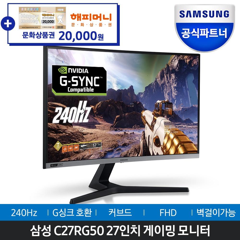 삼성전자 C27RG50 27인치 240Hz 지싱크 G-SYNC 게이밍 모니터, 삼성전자 C27RG50 게이밍모니터