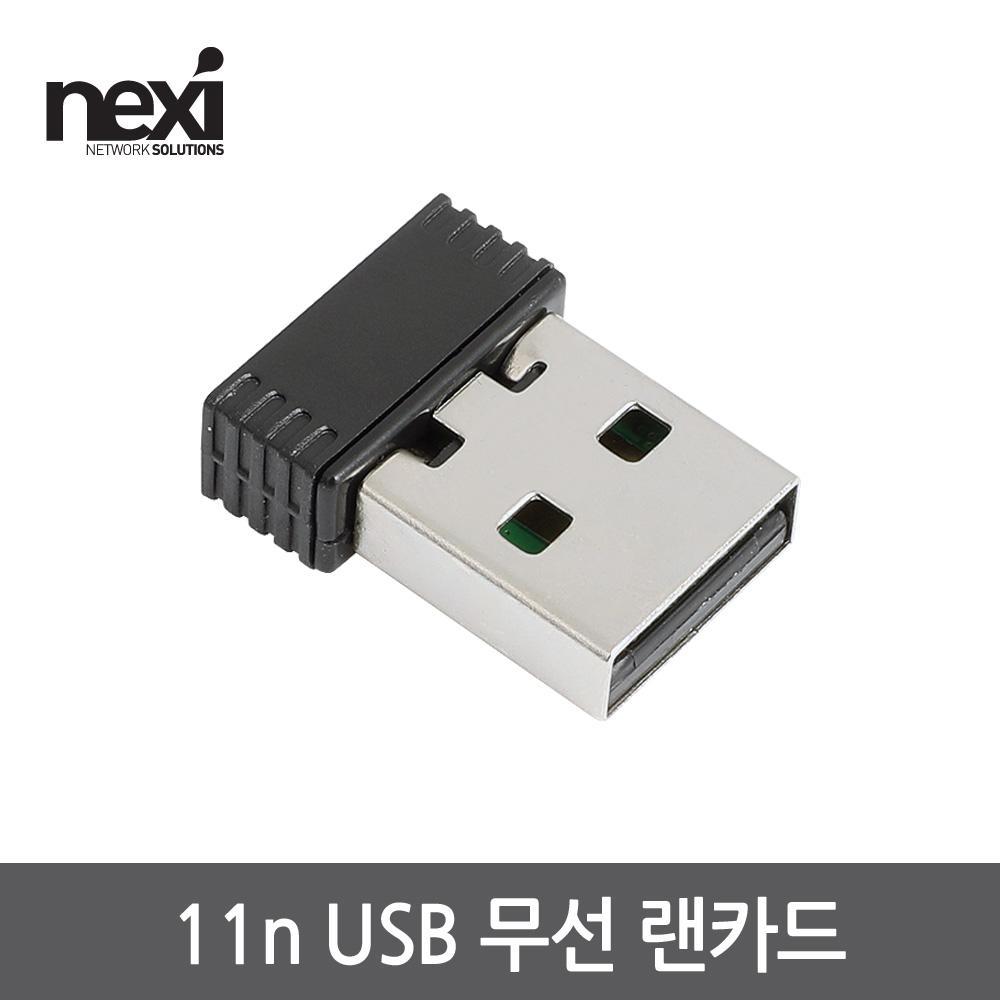 NEXI 넥시 NX1128 미니 무선랜카드 USB 와이파이 수신기 WiFi 내장안테나 NX-150N 랜카드-노트북용, 선택없음