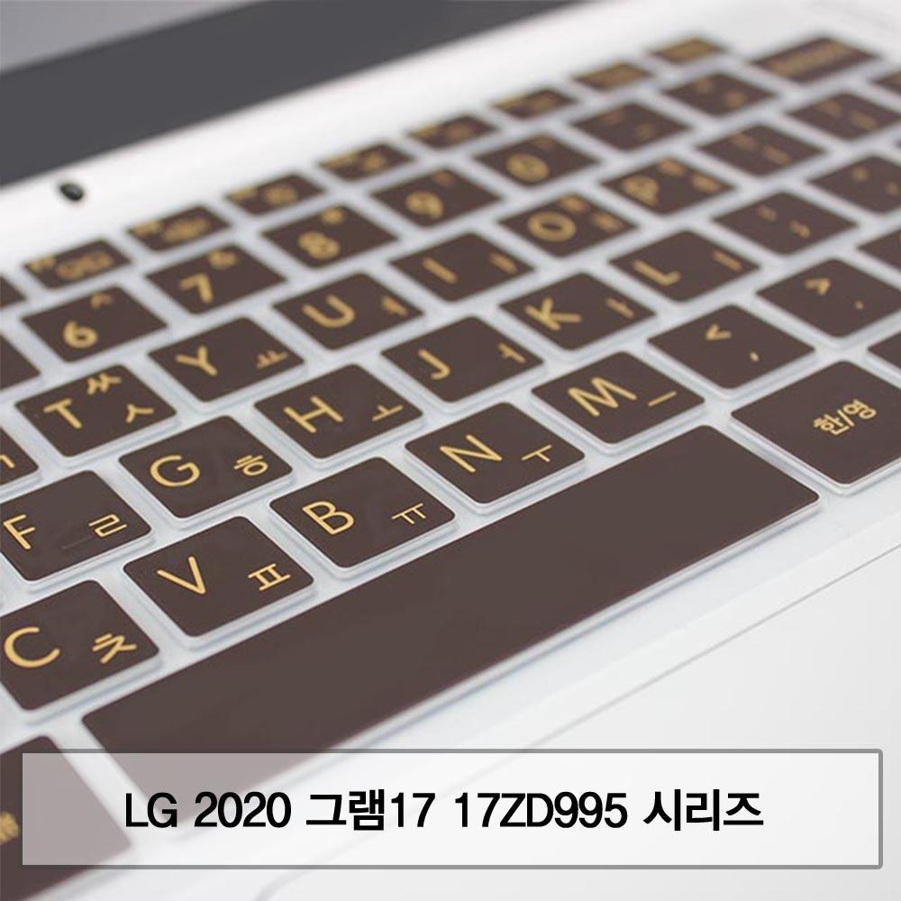 ksw44859 LG 2020 그램17 17ZD995 시리즈 qw578 말싸미키스킨, 1, 블랙