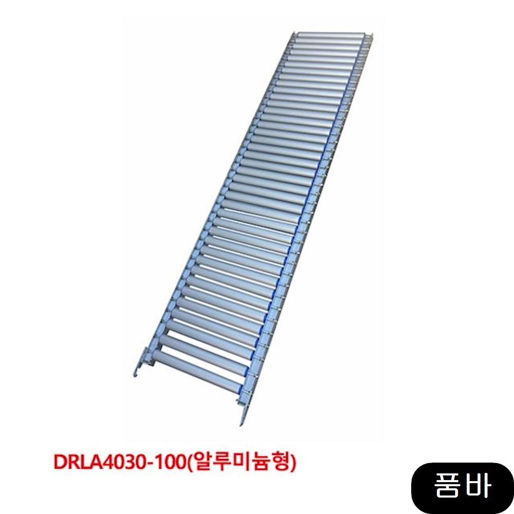 운반 롤러컨베이어 DRLA4030-100알루미늄형 팔레트, 1개