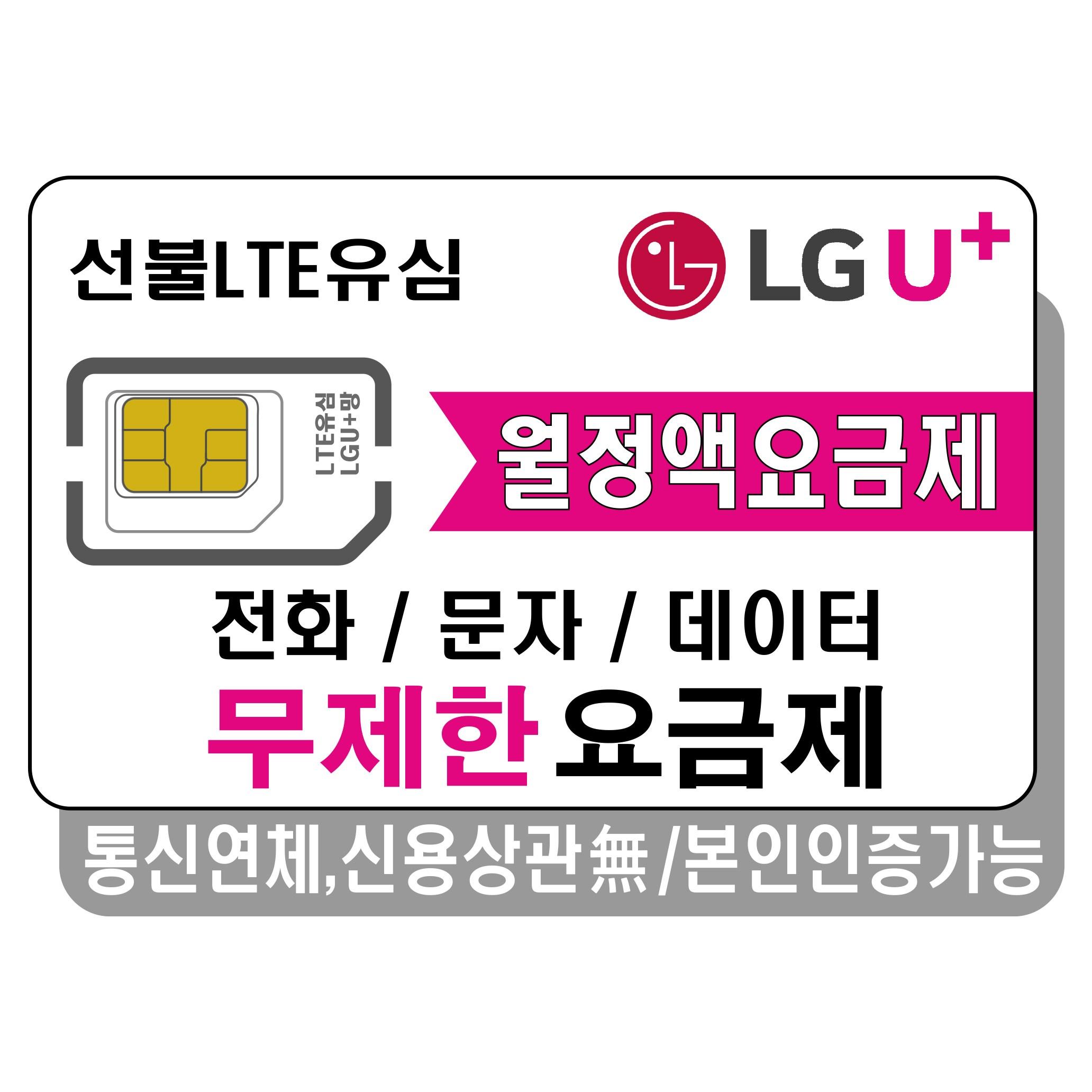 프렌즈모바일 LGU+선불폰 무제한 요금제 선불유심 유심개통, 선불데이터300M, 1개