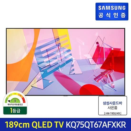 [E]삼성 QLED TV 75인치 KQ75QT67AFXKR 1등급 + 사운드바, 상세설명 참조, 스탠드